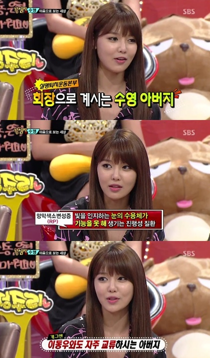 Sooyoung Sheds Tears While Talking About Her Father's Decreasing Eyesight!