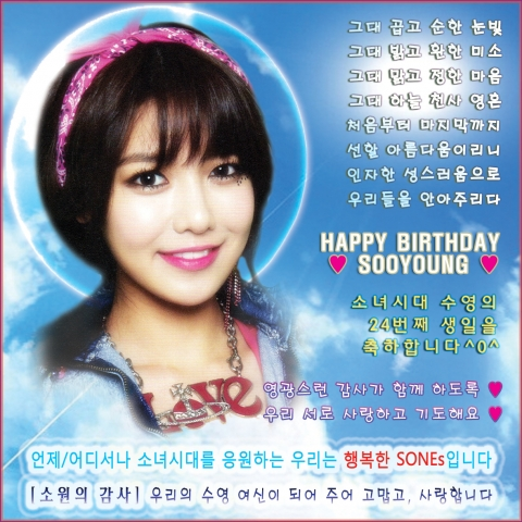 Fans Celebrate Sooyoung's Birthday with a Newspaper Advertisement!