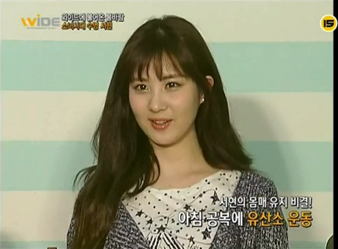 Seohyun Reveals Insecurities and Secret Behind Beautiful Figure!