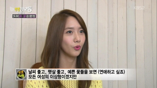 "SNSD Yoona's Ideal Type, ""Someone who.."""