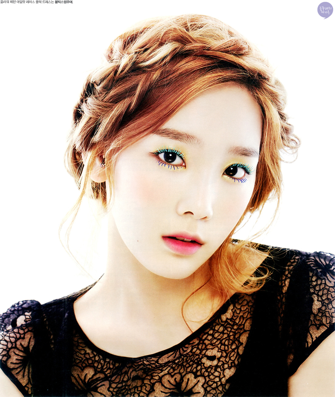 SNSD's Taeyeon for 'High Cut' Magazine!