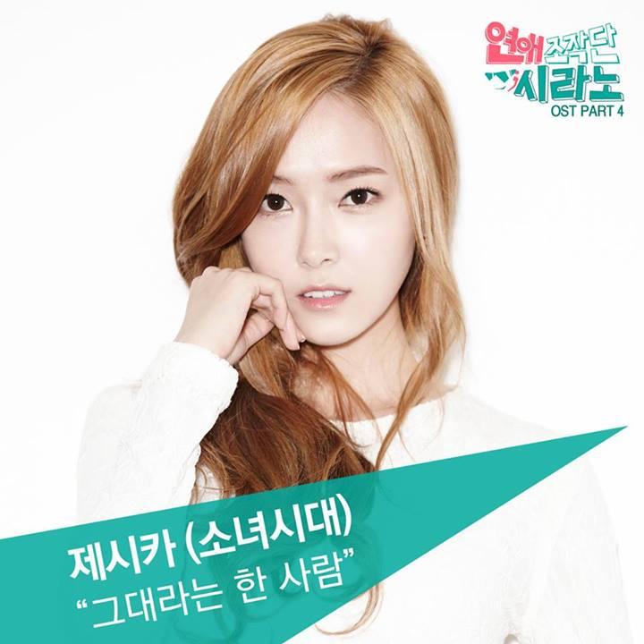 14 SNSD Jessicas OST MV The One Like You and Lyrics!