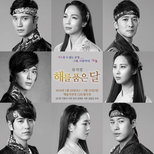 Girls`Generation's Seohyun will be in the Musical Version of 'The Moon that Embraces the Sun'